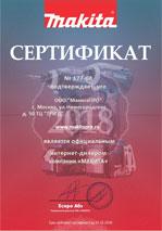 Сертификат официального Интернет-дилера Makita